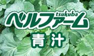 青汁通販・ケール青汁生産販売:ベルファーム