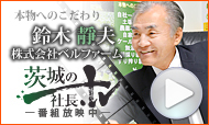 茨城の社長.tv