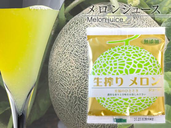 メロンジュース(冷凍)
