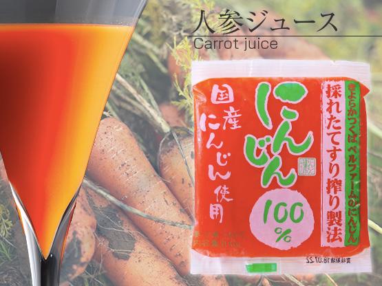 にんじん100%ジュース(冷凍)