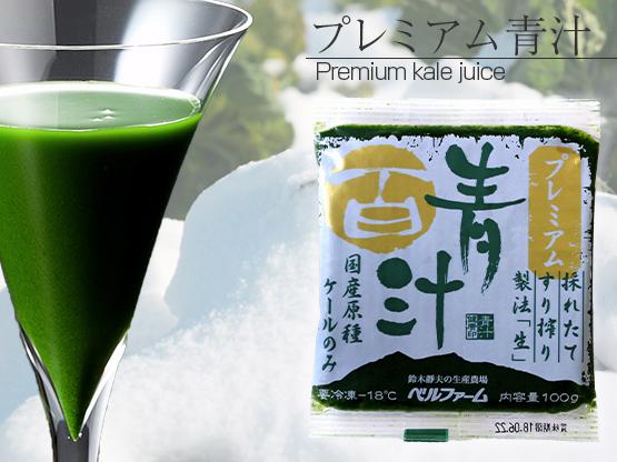 プレミアム青汁(冷凍)