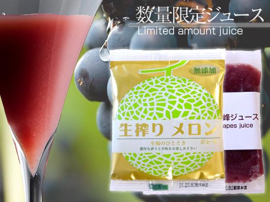 数量限定ジュース(冷凍)