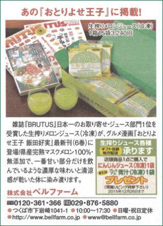 常陽リビング掲載【期間限定】生搾りジュースプレゼント