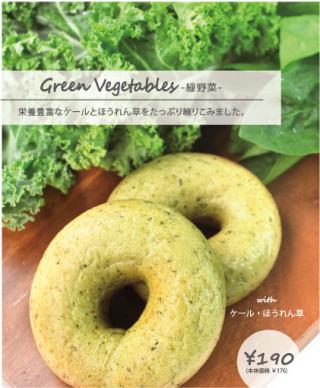 緑野菜のベーグル